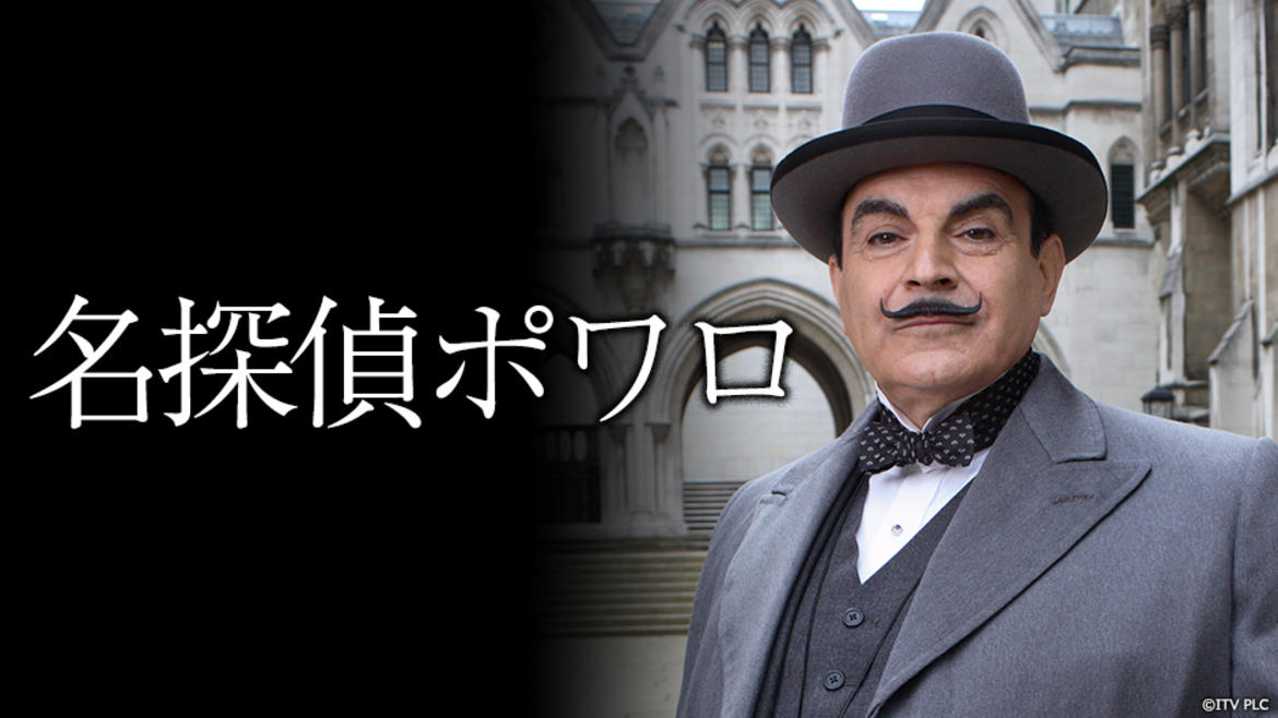 program-top_poirot