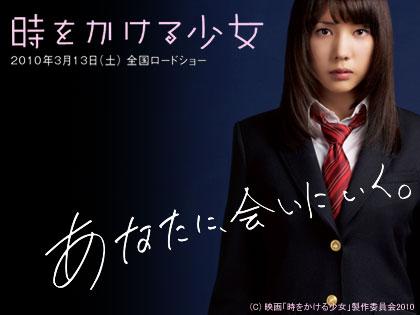 tokikake_2010f