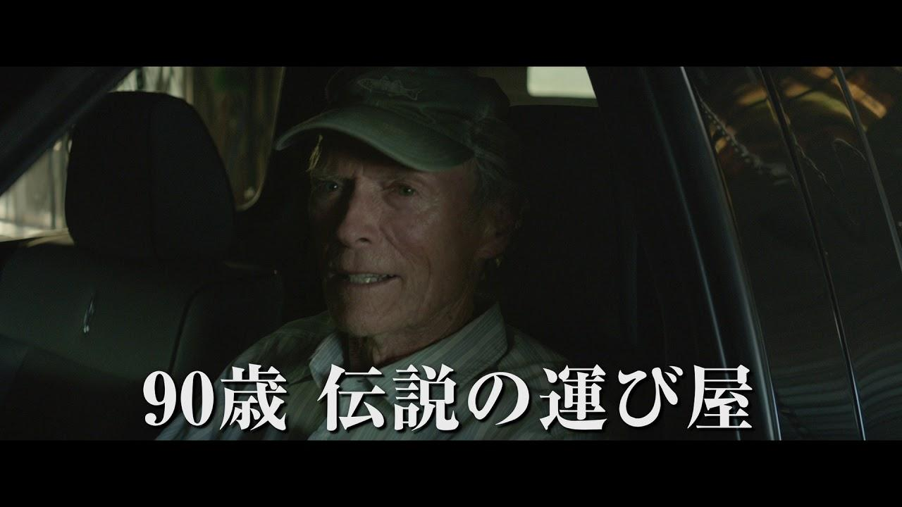 映画「運び屋」感想・評価:クリント・イーストウッド人生最後の監督 ...