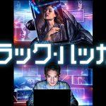 サイバー犯罪映画ベストテン:あなたの身近に迫りくる凶悪ハッカーから身を守れ