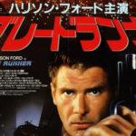 「ブレードランナー」映画の感想と徹底解説:デッカードはレプリカントなのか?