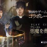 映画「プリースト 悪魔を葬る者」感想・評価-韓国版エクソシストドラマはあなどれない