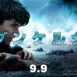 映画「ダンケルク」感想・評価‐ノーラン監督は徹底したリアリスト