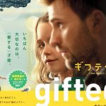 「gifted/ギフテッド」映画の感想と評価:天才は果たして幸せになれるのか