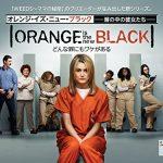「オレンジ・イズ・ニュー・ブラック」の感想・評価:こんなぶっ飛んだドラマがアメリカでは大人気だ