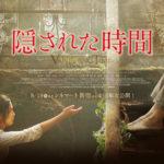 「隠された時間」映画の感想と評価:カン・ドンウォン主演タイムスリップ ファンタジードラマ