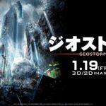 「ジオストーム」映画の感想と評価:地球規模の自然災害をチンケな宇宙ステーションで防止できるのか