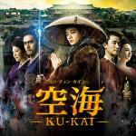 映画「空海-KU-KAI-美しき王妃の謎」感想・評価:楊貴妃の死の真相は何だったのか