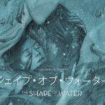 映画「シェイプ・オブ・ウォーター」感想・評価:人間と半魚人の究極の愛は許されるのか
