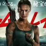 映画「トゥームレイダー ファースト・ミッション」感想・評価:日本の神話「卑弥呼(ヒミコ)」の世界を滅ぼす邪悪な力とは