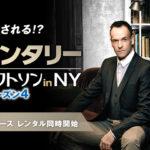 海外ドラマ「エレメンタリー ホームズ&ワトソンin NY シーズン4」感想・評価:ホームズの親父モーランドは腹黒い男なのか?