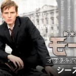 海外ドラマ「新米刑事モース~オックスフォード事件簿」感想・評価:イギリスではシャーロック・ホームズと同じくらい大人気だ