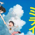 アニメ映画「未来のミライ」感想・評価:くんちゃんが5つ世界へリンクする大冒険物語