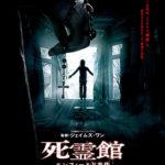 映画「死霊館 エンフィールド事件」感想・評価‐ちびりそうなくらい怖いドラマだね