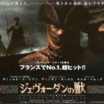 映画「ジェヴォーダンの獣」感想・評価:100人もの人間を食い殺した獣の正体とは何か?