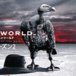 海外ドラマ「ウエストワールド シーズン2」感想・評価:フォードの死の真相とドロレスの目的を解説する