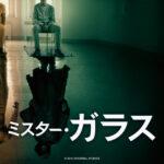 映画「ミスター・ガラス」感想・評価:賛否両論別れるマニア向けスーパーヒーロー激突ドラマ