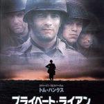 まるで戦場にいるような錯覚におちいるリアルな戦争映画ベストテン