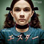 映画「エスター」感想・評価:少女が養子として来てから明るい家庭が壊れてゆくちびりそうなホラーだ