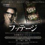 映画「フッテージ」感想・評価:殺人の連鎖から逃れられない悲劇の家族ホラー