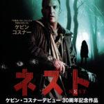 映画「ネスト」感想・評価:ケビン・コスナー初のホラー映画は成功したのか、コケたのか?
