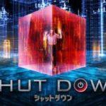 映画「シャットダウン」感想・評価:AIを搭載したインテリジェント・ハウスが人類に牙をむく
