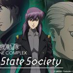 アニメ映画「攻殻機動隊S.A.C SOLID STATE SOCIETY」感想・評価‐孤独老人の末路は悲惨だ