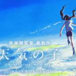 アニメ映画「天気の子」感想・評価:天候を操る少女は何を犠牲にして狂った世界を正そうとしたのか?