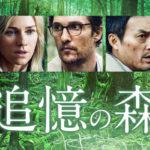 映画「追憶の森」感想・評価‐大コケ原因は森の中の単調で退屈な二人芝居