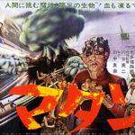 懐かしい日本の怪奇空想科学映画ベストテン!今見ても怖いよ