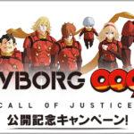 アニメ映画「CYBORG009 CALL OF JUSTICE第三章」感想・評価‐結末は良かったね