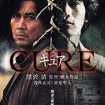 映画「CURE(キュア)」感想・評価‐見てる本人も頭がおかしくなりそうだ